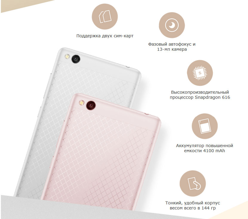 смартфон xiaomi redmi 3s 32gb заказать