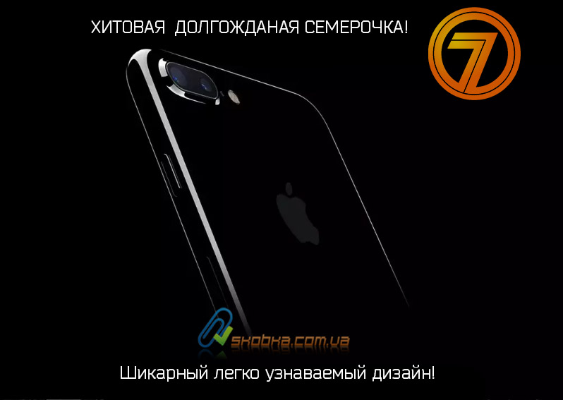 Iphone 7 plus копия